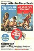 Не гони волну (1967)