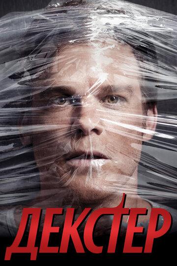 Декстер (2006) - смотреть фильм онлайн в хорошем качестве