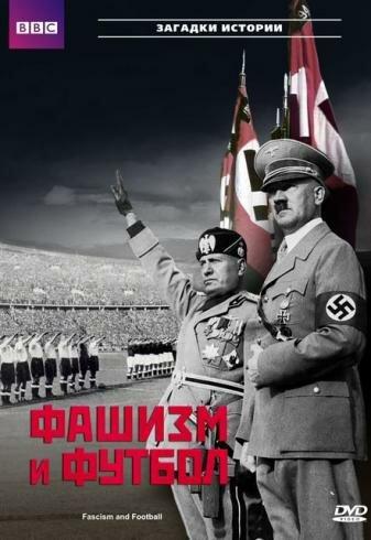 BBC: Фашизм и футбол