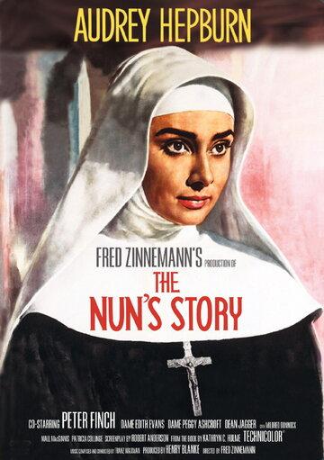 История монахини 1959