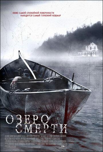Озеро смерти (2007)