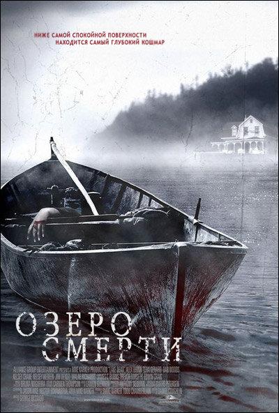 Скачать Фильм Озеро Торрент - фото 5