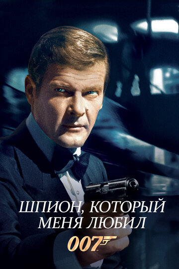 �����, ������� ���� ����� (The Spy Who Loved Me)