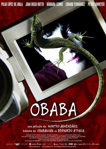 Обаба (2005)
