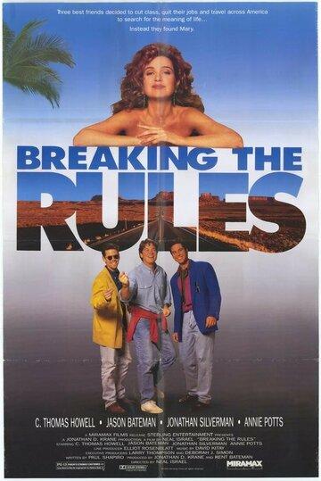 С нарушением правил (1991)