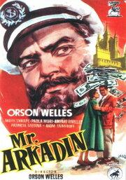 Мистер Аркадин (1955)