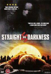 Прямо в темноту (2004)