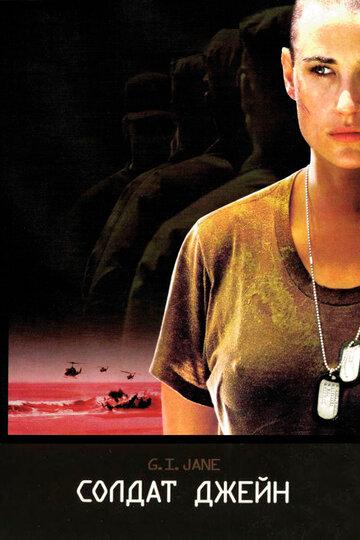 Постер к фильму Солдат Джейн (1997)