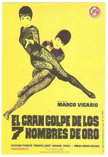 Семь золотых мужчин наносят ответный удар (1966)