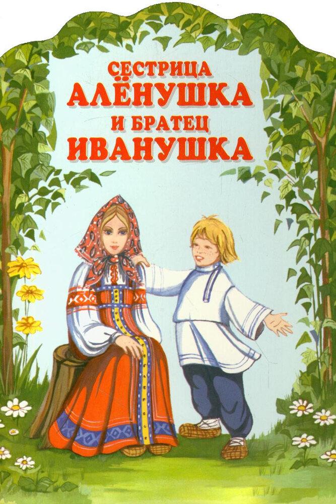 Картина аленушка и иванушка ...: pictures11.ru/kartina-alenushka-i-ivanushka.html