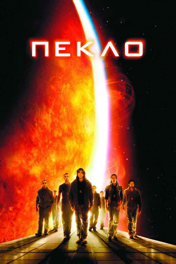 Пекло (2007) полный фильм онлайн