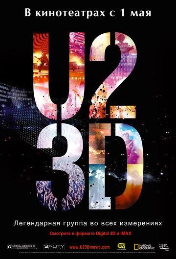 U2 в 3D (2007)