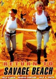 Возвращение на дикий пляж (1998)