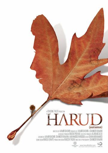 Осень (Harud)
