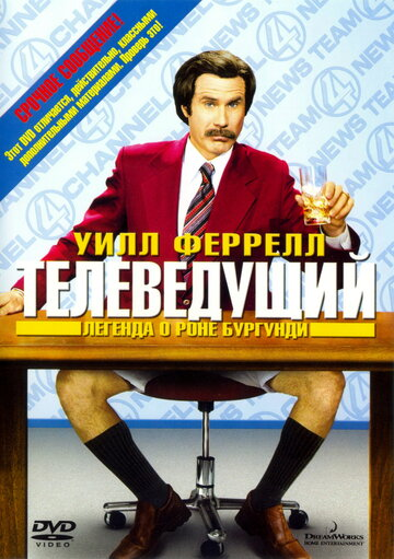 Телеведущий: Легенда о Роне Бургунди (2004) смотреть онлайн
