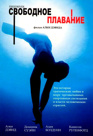 Свободное плавание (2004)