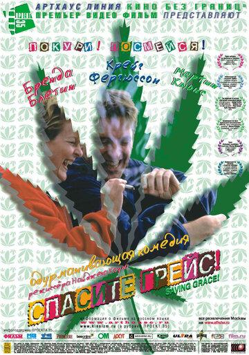 Постер к фильму Спасите Грейс (1999)