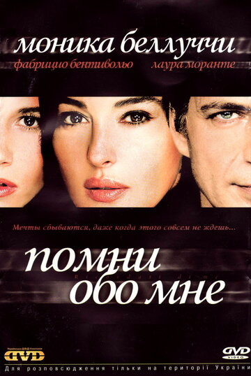 Постер к фильму Помни обо мне (2003)