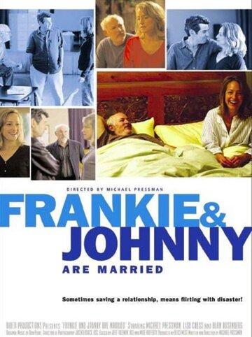 Фрэнки и Джонни женаты (2003)