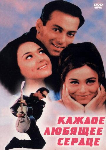 Каждое любящее сердце / Har Dil Jo Pyar Karega... (2000)