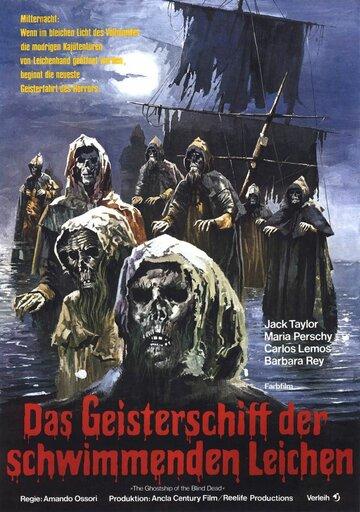 Слепые мертвецы 3: Корабль слепых мертвецов (1974)