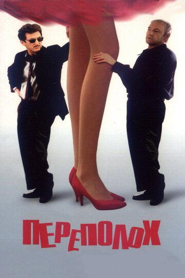 Постер к фильму Переполох (1998)