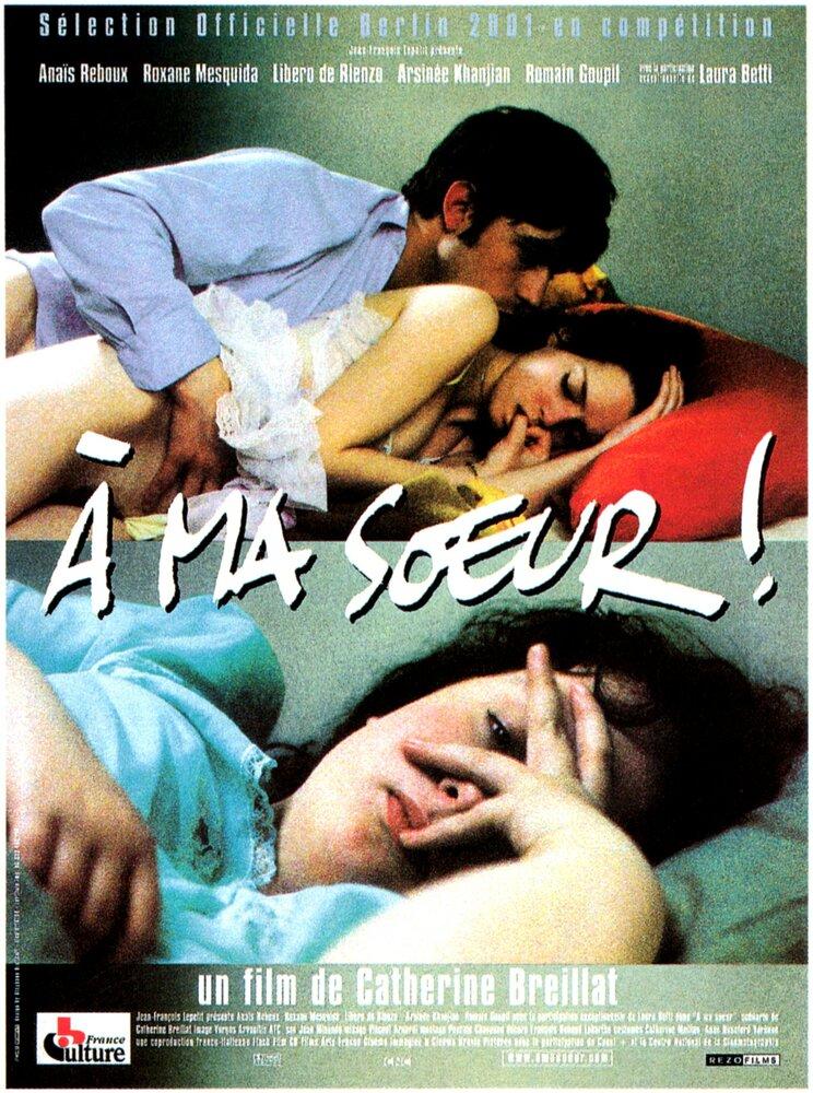 Первый сексуальный опыт девчонки художественный фильм