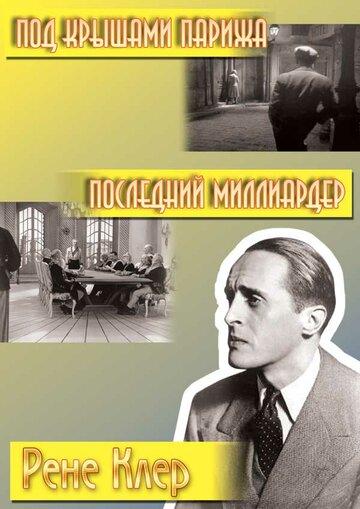 Под крышами Парижа (1929) полный фильм онлайн