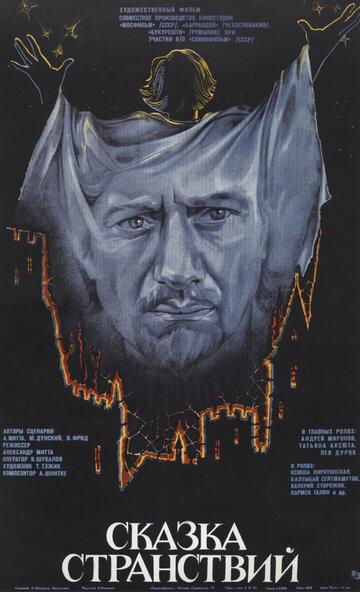 Сказка странствий 1982