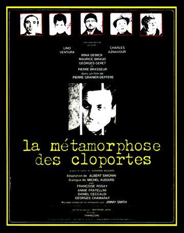 Превращение мокриц (1965)