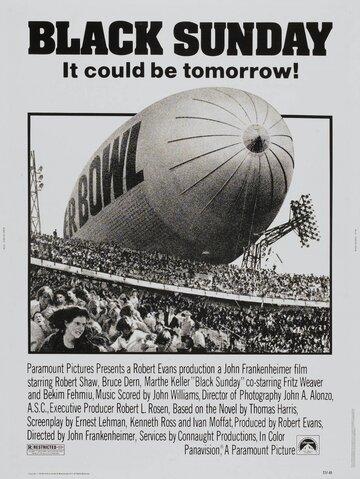 Черное воскресенье (1977)