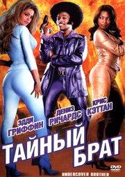 Тайный брат (2002)