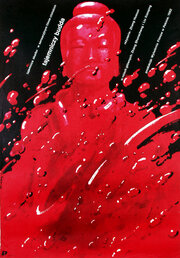 Боец багуа (1983)