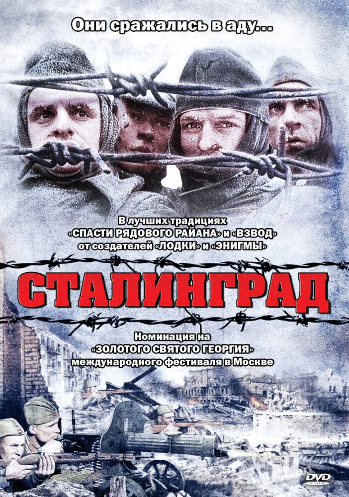 Сталинград (1992) смотреть онлайн в хорошем качестве