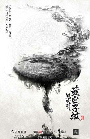 300x450 - Дорама: Свеча в гробнице / 2016 / Китай