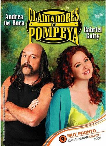 Гладиаторы Помпеи (2006)