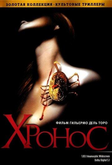 Хронос (1993)