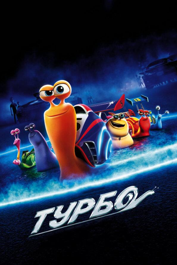 Турбо (2013) - смотреть онлайн