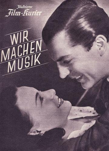 Мы делаем музыку (1942)