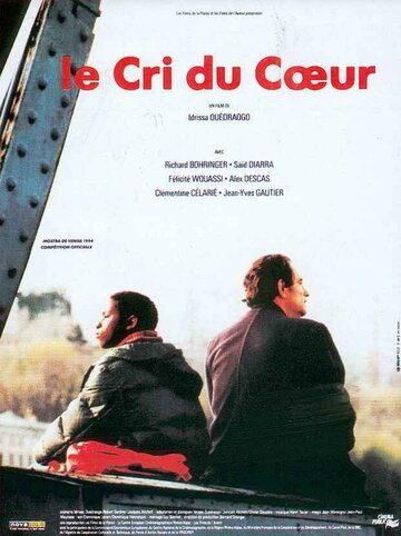Крик сердца (1994)