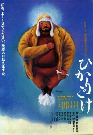 Люминесцентный мох (1992)