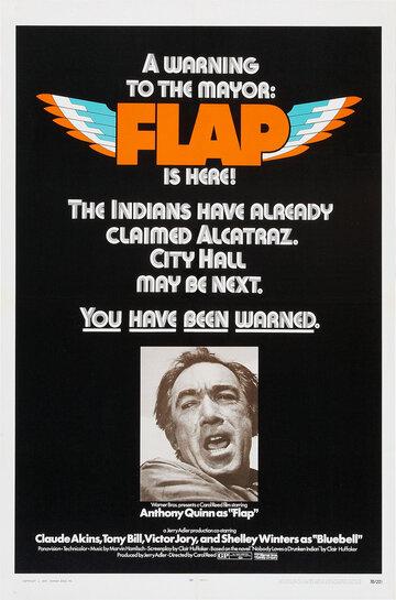 Хлопающий крыльями (1970)