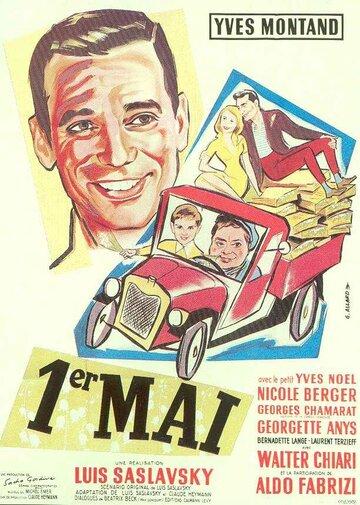 Первомай (1958)