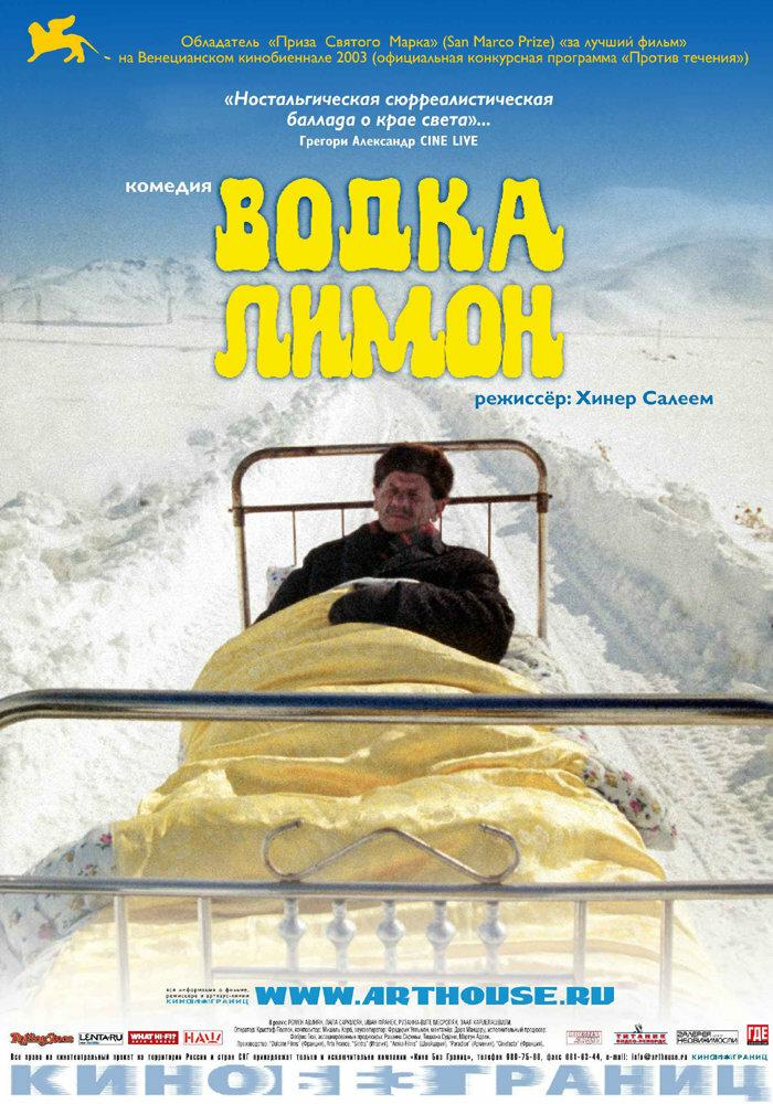 Водка Лимон / Vodka Lemon (2003)