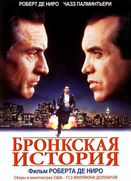 Бронкская история / A Bronx Tale (1993) смотреть онлайн бесплатно в HD качестве
