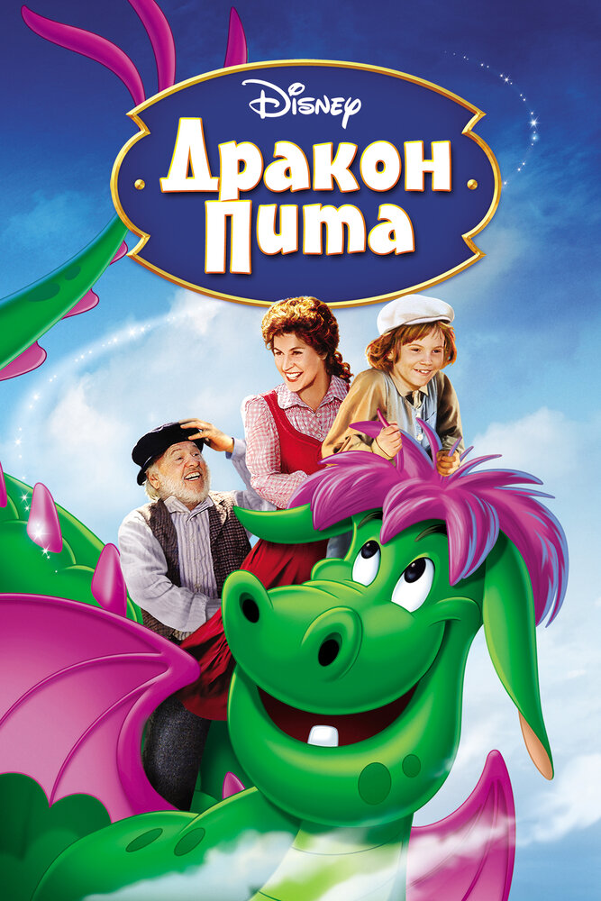 Дракон Пита / Pete's Dragon (1977)