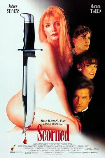 Глумление (1993) — отзывы и рейтинг фильма