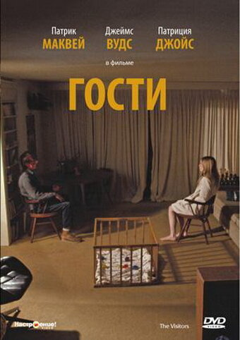 Гости (The Visitors)