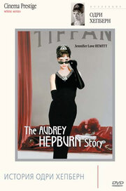 Смотреть онлайн История Одри Хепберн