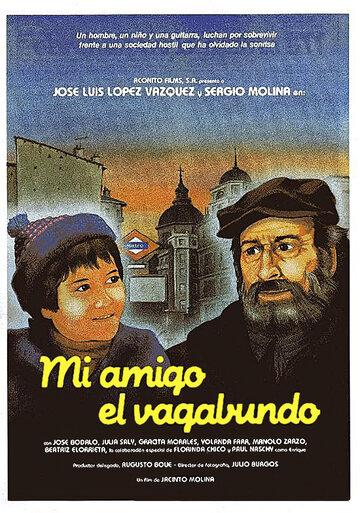 Мой друг – бродяга (1984)